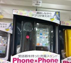 iPhone台2