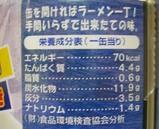らーめん缶6