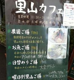 里山カフェ2