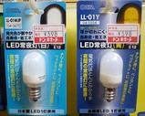 LED常夜灯2