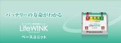 LifeWINK1