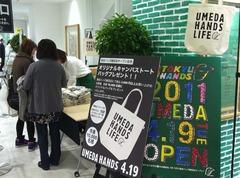 ハンズ梅田店10