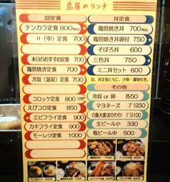 テンカラ定食2
