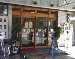 洋食屋ゆうき1