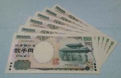 2000円札2