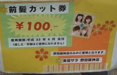 野田商店街12