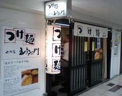 上方屋五郎ヱ門1