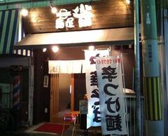 麺屋 雀1