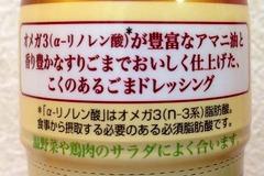 アマニ油ド3