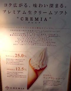 CREM3