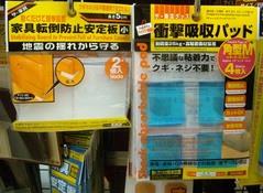100円地震対策4