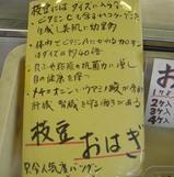 ちから餅4