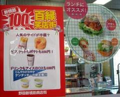 野田商店街13