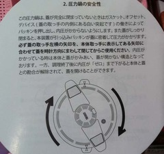 ジ圧力鍋7