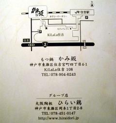 かみ坂13