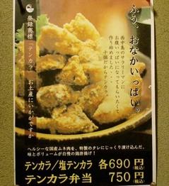 テンカラ定食5