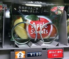 リンゴ自販機4
