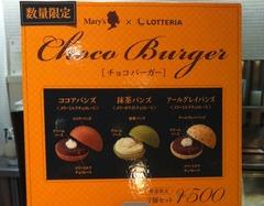 チョコバーガー3