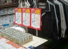 野田商店街6