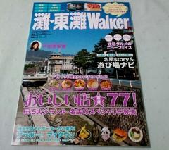 東灘Walker5