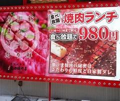 亀田精肉3