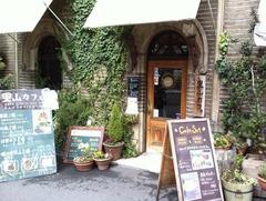 里山カフェ1
