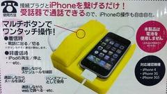 iPhone台3