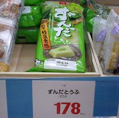 ずんだ豆腐3
