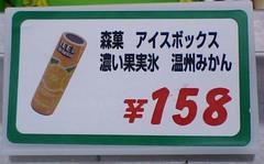 濃い果実氷2