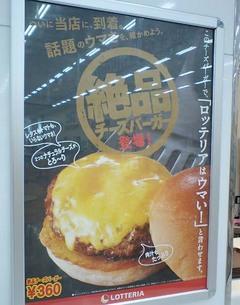 絶品チーズバーガー1