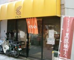 屋久島観光19