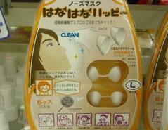 鼻マスク3