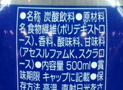 ゼロ飲料5