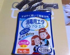 消毒用エタ3