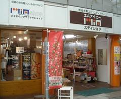 尼崎商店街8