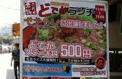 亀田精肉1