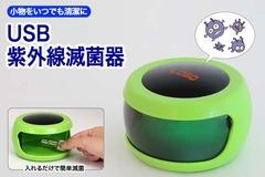 外線殺菌器