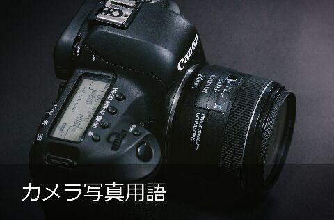 カメラ写真用語