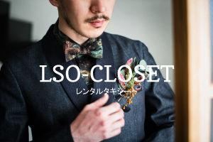 lsocloset