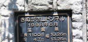 IMG_1404 トンネルの表示