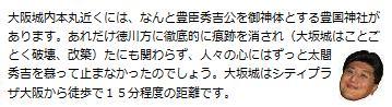 0014 ショルダー/なにわの~豊国神社
