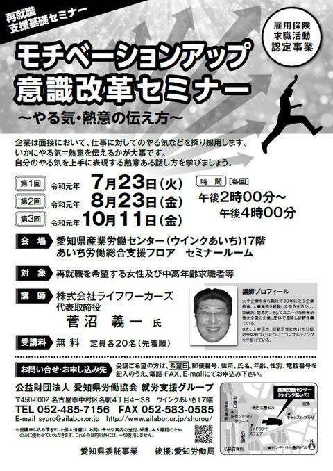 20190723-1011 airoukyou SSSkiso MIYNT
