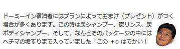 0018 ショルダー/なにわの~ドーミーイン梅田東のおまけ