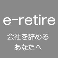 e-retireサイトアイコン(グレー)