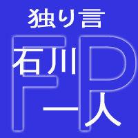 FP石川一人