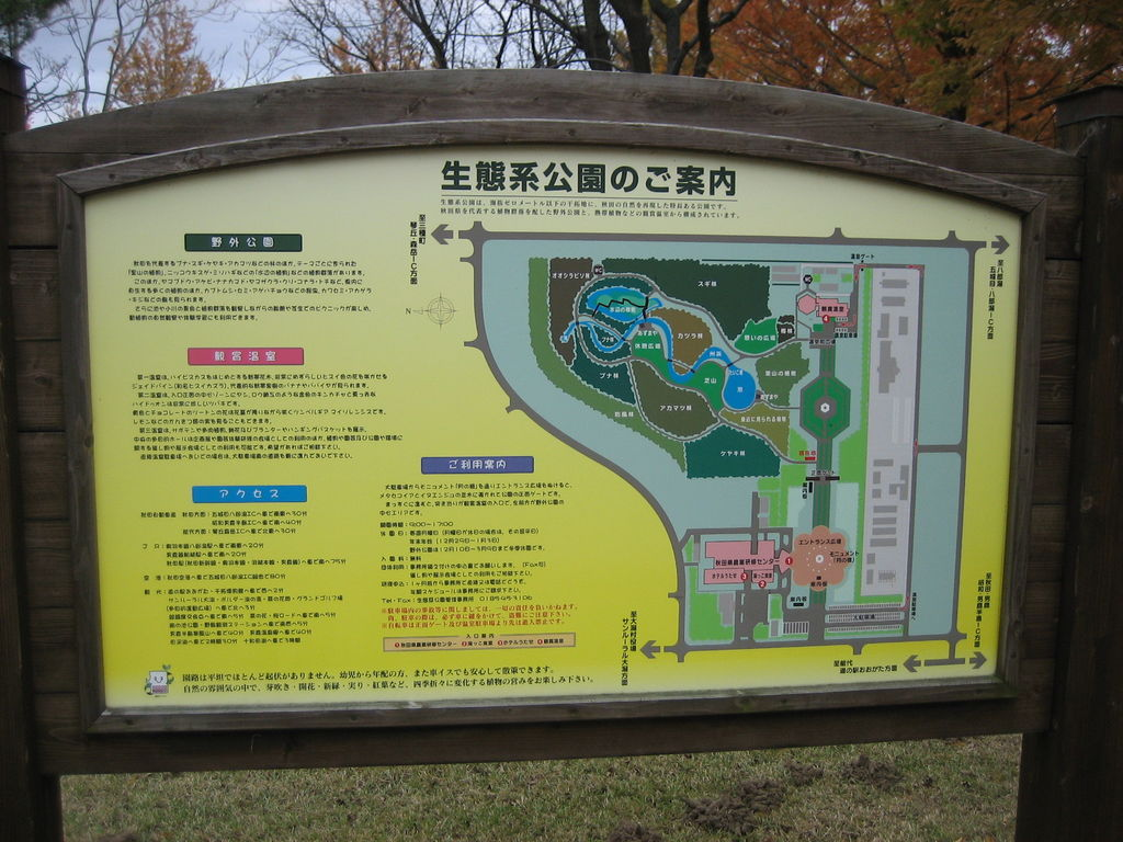 公園 生態 系