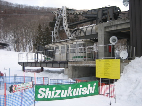 shizukuishi1