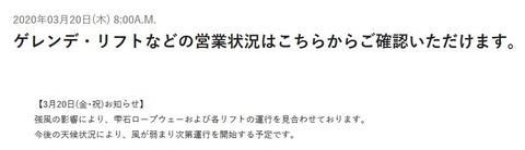 shizukuishi0320