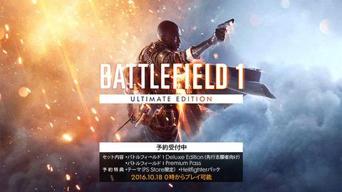 20160825-battlefield1-01
