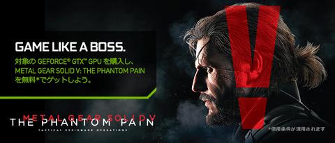 mgsv-panthom-pain-bundle-jp